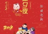 """大年三十慶團圓:除夕有""""三除"""",立春有""""三立"""""""
