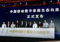 鴻雁總裁王米成出席中國移動發佈會 與移動、華為、阿里等共同發佈《數字家庭生態白皮書》
