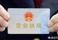 沒有辦理居住證明的東莞人,用營業執照上的牌會出現麻煩事嗎?