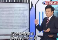 """惹了蔡英文?發明""""臺肯""""的綠營主持人失業內幕曝光"""
