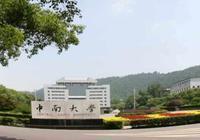 填報志願,北京交通大學和中南大學哪個更好?