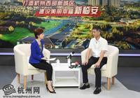 專訪臨安市委書記盧春強:臨安融杭之路怎麼走?