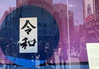"""日本新年號""""脫中""""東漢張衡不答應,但漢文化傳承卻""""脫中""""了?"""