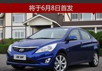 北京現代全新一代瑞納 將於6月8日首發