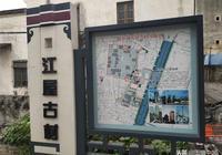行攝東莞:江屋古村,隱藏宏大建築群,佈局精堪,景觀純美