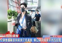 寧靜機場敷面膜戴口罩,面膜緊貼臉紋絲不動 網友:偶像包袱全無