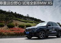 時代將尊重這份野心 試駕全新BMW X5