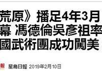 吳彥祖《荒原》第四季即將播出,中國人的美劇結局會怎樣
