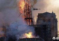 你會為巴黎聖母院捐款嗎?