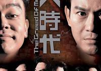 九十年代前TVB收視最高的七部電視劇,義不容情墊底,上海灘第四