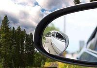 99%的人调后视镜都存在盲区,怎样才能准确判断车距?