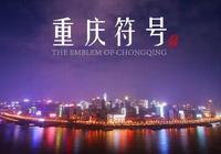 代表重慶的33個經典符號,只有老重慶人才知道……