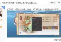 完美世界手遊:充值RMB14萬,搞了魂石9套,46萬修為虧嗎?