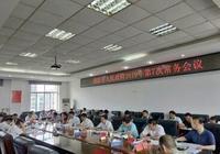 劉事青主持召開市政府2019年第7次常務會議暨市政府黨組擴大會議