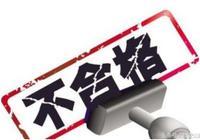 濟南公佈4月食藥處罰信息,銀座、聖都熟食、新東方烹飪均被罰!