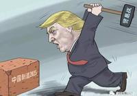 有人說美國發動全球貿易戰的目的是想打壓新興國家的崛起,對此你怎麼看?