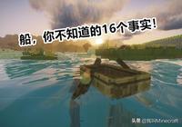 """我的世界:如何讓""""船""""坐4只生物?關於船,你不知道的16個事實"""