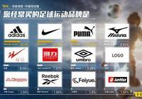 踢球穿什麼?中國球迷喜歡阿迪勝過耐克