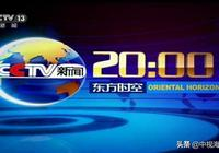 CCTV廣告代理|解讀央視欄目《東方時空》
