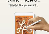 新款iPad mini WiFi版和4G版哪個更值得入手?