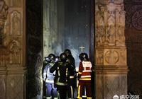 巴黎聖母院被毀,國內很多明星名人紛紛惋惜,甚至要參與捐款重建,這些人是什麼心態?