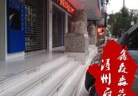 桂平:尋訪桂平以前的古仔(九)——西山石獅