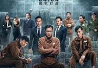 古天樂和林峰的新電影《反貪風暴4》好看嗎?