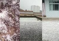 緊急!冰雹冰雹——今天中午,天水市局部地區突遭冰雹襲擊!