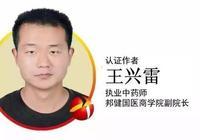 中藥知識必學:柴胡
