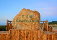 號稱最全陽江的陽江旅遊景點,陽江人自己都不知道(二)
