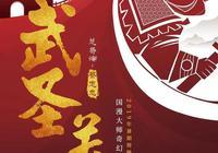 國漫《武聖關公》首發海報 蔡志忠手繪近萬幅手稿