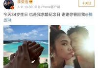 李榮浩求婚成功啦 狗糧大戶程莉莎袁詠儀向您發來賀報