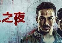 黑夜降臨:比甄子丹吳京的《殺破狼》系列更爆裂的印尼動作片