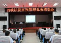 西峽法院組織業務培訓:強化審判管理