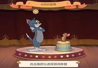 《貓和老鼠》出手遊了,這一次你是老鼠,我是貓咪 劇本我來寫