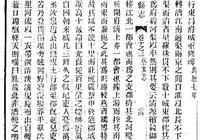 東昌府城重修碑記 明·于慎行