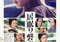 鬆阪桃李首次主演時代劇 電影《打瞌睡的磐音》預告片公開