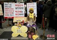 日媒:大選在即 韓履行日韓慰安婦共識前景難料