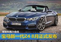 寶馬新一代Z4 8月正式發佈 繼續採用Z4命名