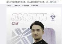 《絕地求生》OMG官宣iFTY教練老虎正式加入OMG,他實力如何?