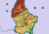 圖說盧森堡的領土變遷,兩百多年被瓜分三次,損失76%的國土面積