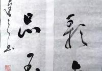 丹青如斯:劉達之