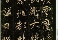 李邕書法作品欣賞——行書《李思訓碑》