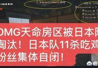 4月18日絕地求生倫敦賽,OMG被日本隊淘汰引發網友不滿,OMG到底怎麼了?
