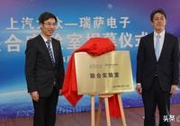 上汽大眾合作瑞薩 在上海成立聯合實驗室研發汽車電子應用