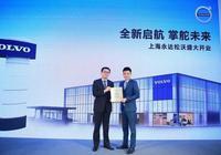 沃爾沃大中華區銷售公司任命新總裁 陳立哲期滿調任臺灣