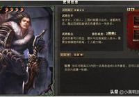 三國殺:蜀國的吸血鬼武將!