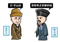 沈萬三資助朱元璋修城牆、安天下,為何卻被朱元璋抄家流放?