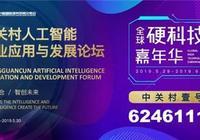 中關村人工智能產業應用與發展論壇將於中關村壹號啟幕