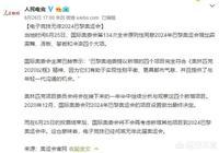 電子競技正式無緣2024奧運會,廣大網友表示可以理解卻又有些遺憾,如何評價?